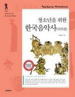 청소년을 위한 한국음악사 - 국악편