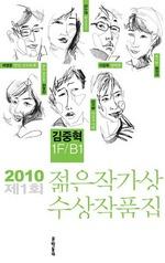 2010 제 1회 젊은작가상 수상 작품집