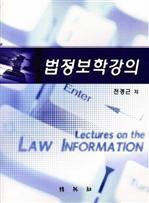 법정보학강의