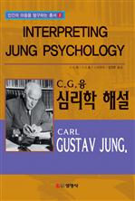 심리학 해설