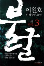불굴 3 (완결)