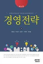 경영전략 (제4판)