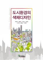 도시환경의 색채 디자인