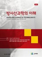 방사선과학의 이해(제10판)