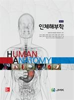 인체해부학 제3판