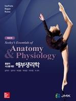 통합적 사고를 위한 해부생리학 (제8판)