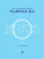 이노베이티브 광고