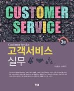 고객서비스 실무 (3판)